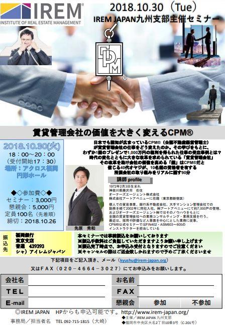 2018/10/30セミナー 物件詳細