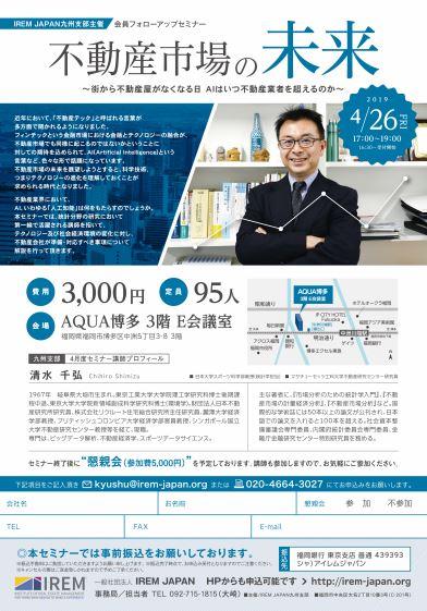 2019/4/26セミナー 物件詳細