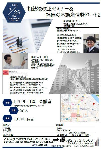 2019/8/29セミナー 物件詳細