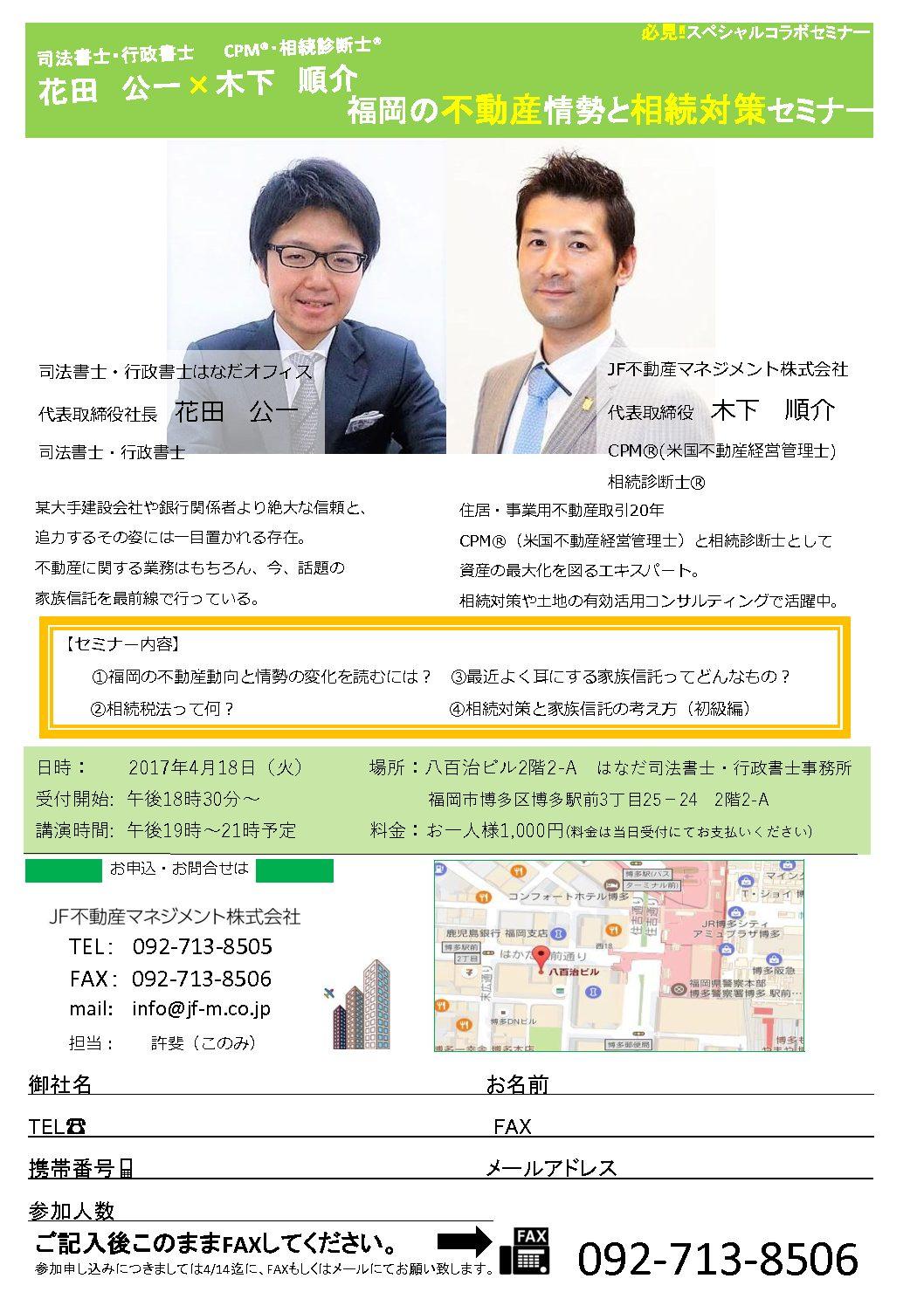 福岡の不動産情勢と相続対策セミナー開催