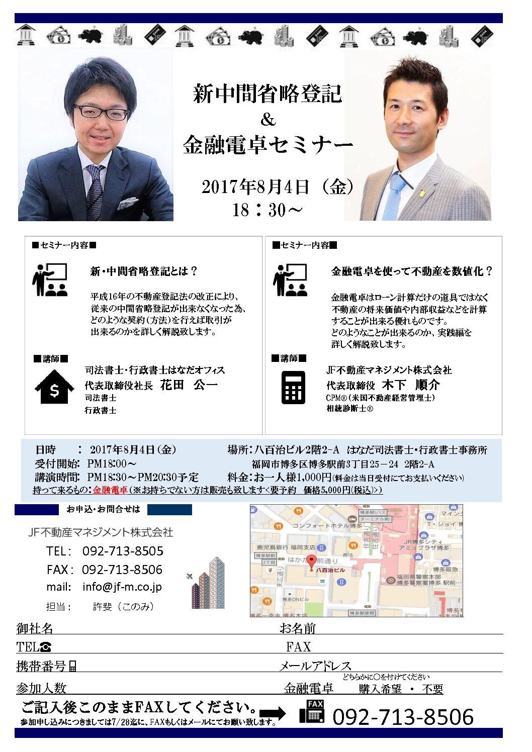 新中間省略登記&金融電卓セミナー開催